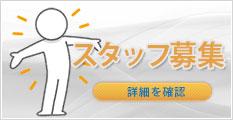 有限会社ぱる 求人ページへ